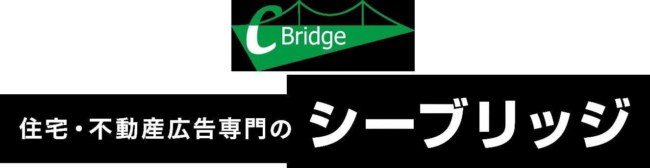 シーブリッジ