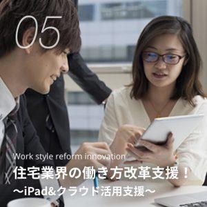 iPad&クラウド活用支援