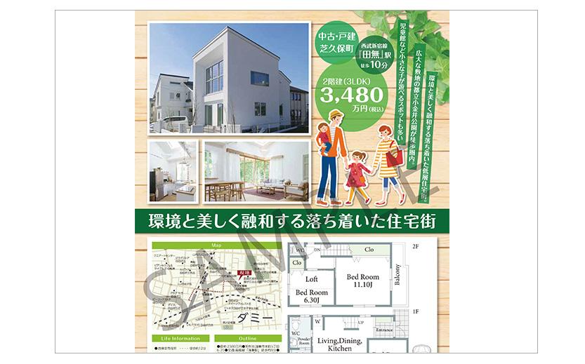 戸建て 販売図面 白木【縦】(No.12)