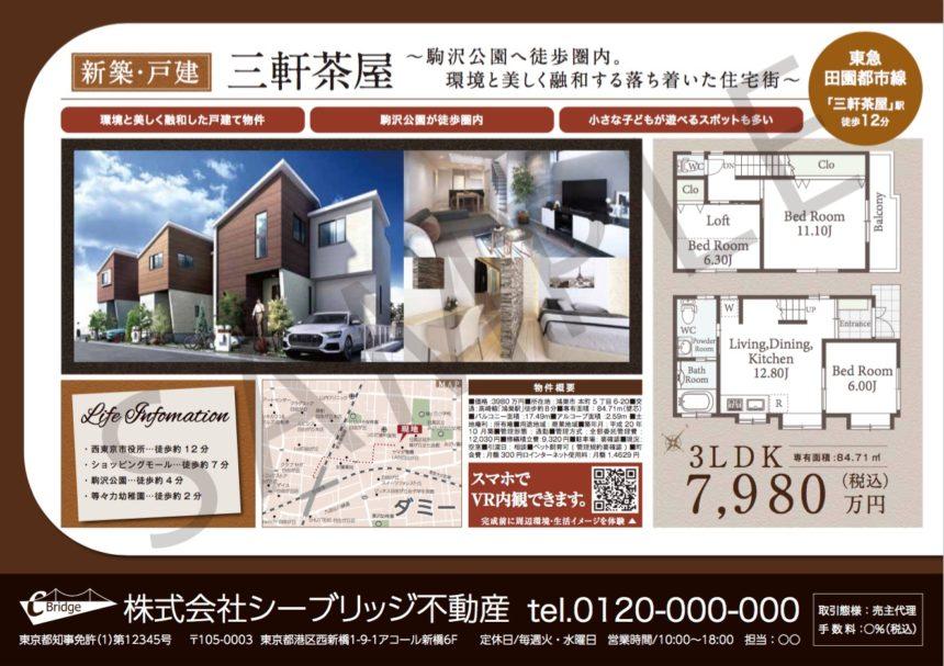 戸建て 販売図面 ダークブラウン(No.24)